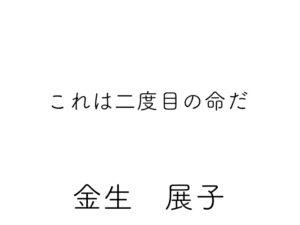 kanohiroko-word