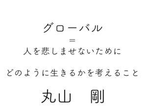 maruyamago-word