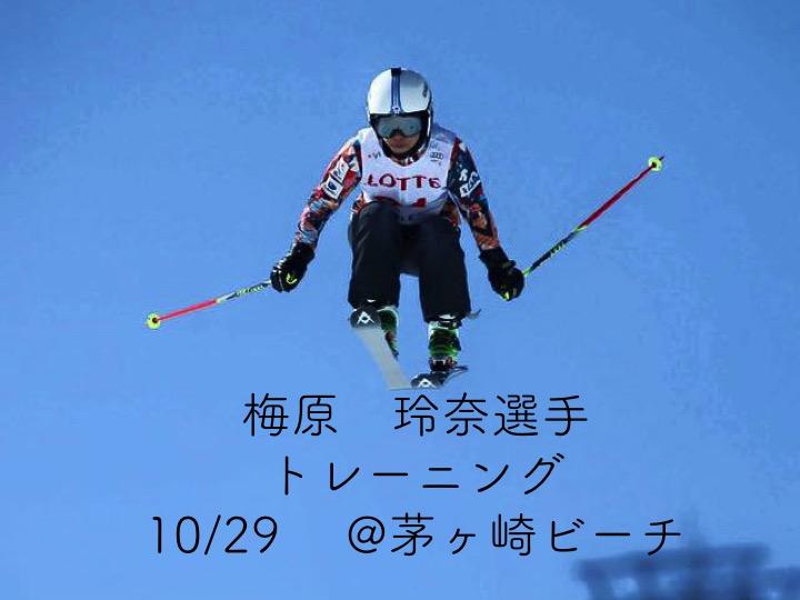 〜プロスキーヤー梅原玲奈選手〜と海トレしませんか!?