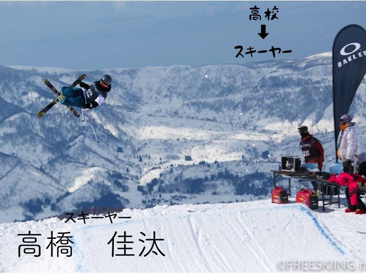 2種目でオリンピックに出場したい!スキーをもっとかっこよく!