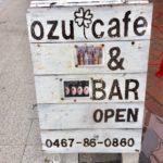 地元民から愛される♡アットホームなおしゃれカフェ「ozu cafe」