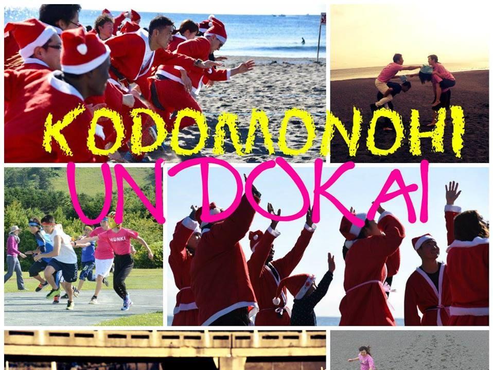 「目覚めろ子ども魂!honki運動会 2.0!限定50人!」を開催します!