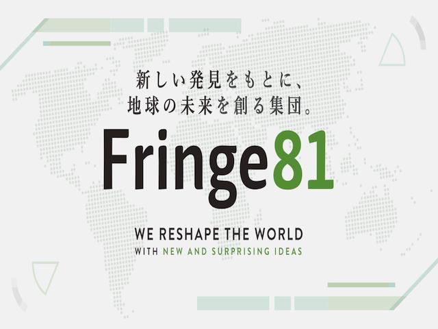 Fringe81リサーチサマージョブ(インターン)の説明選考会に参加してきました