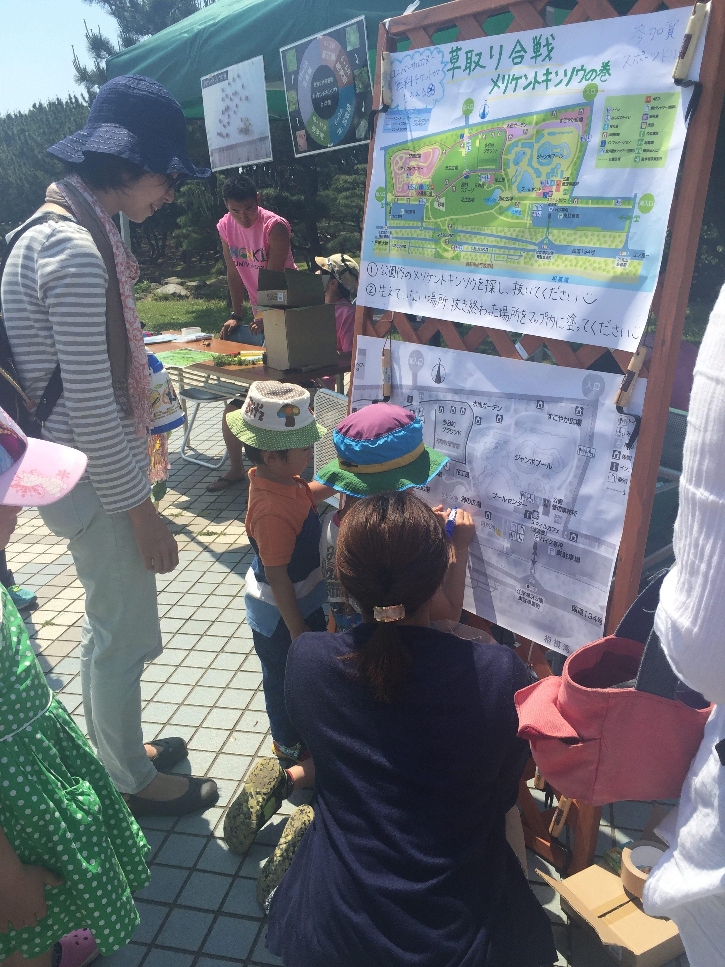 こどもも大人も夢中になる草取りイベント @辻堂海浜公園 〜危険外来種を楽しく根絶〜