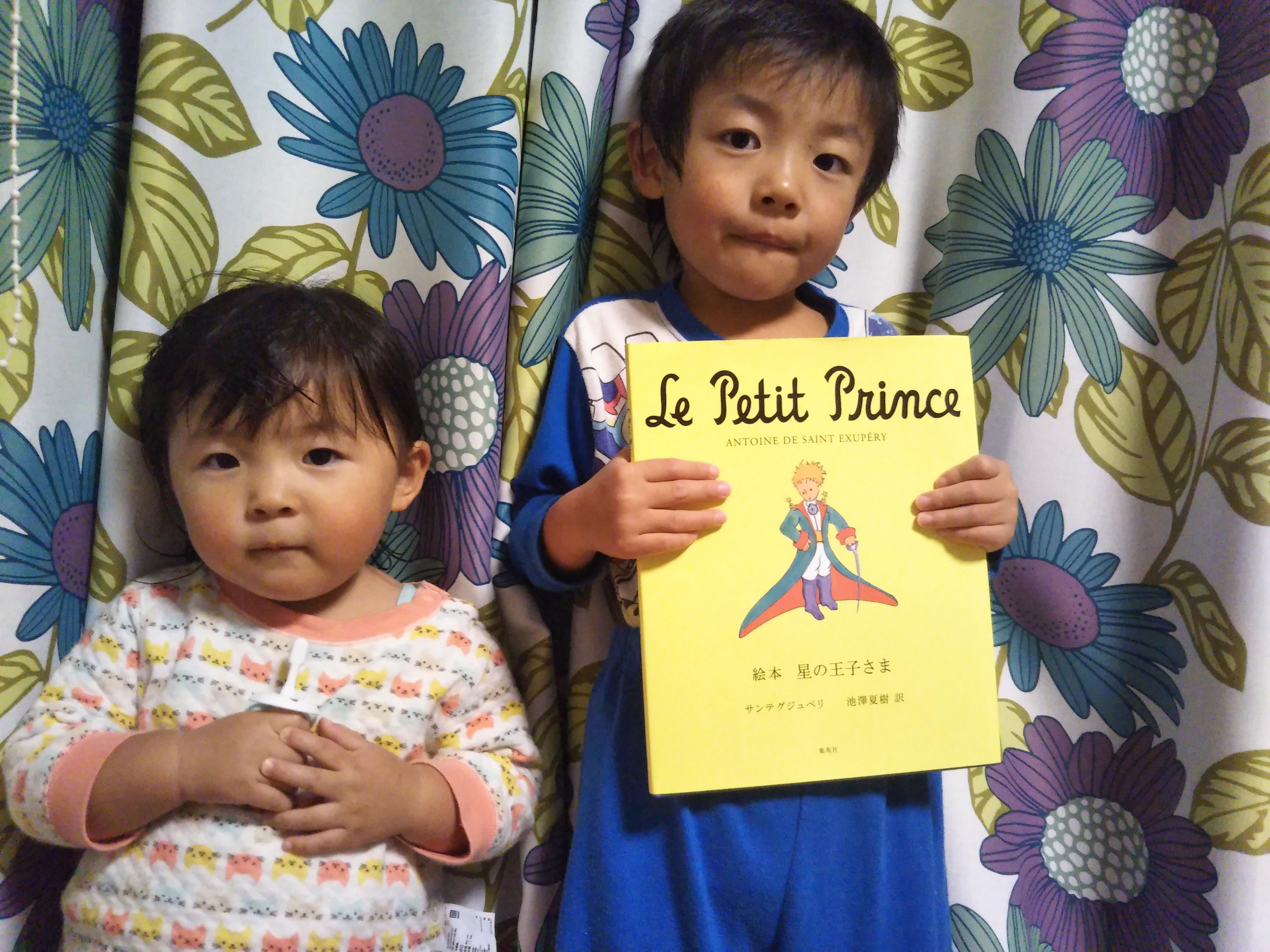 この本は読んで欲しい! 『星の王子さま』
