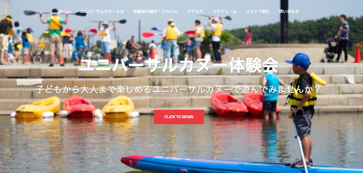 universal-canoe