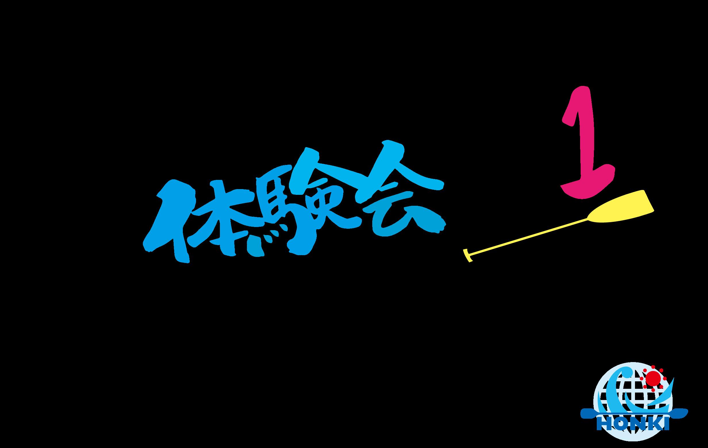 HONKIで相模川体験会 No.0
