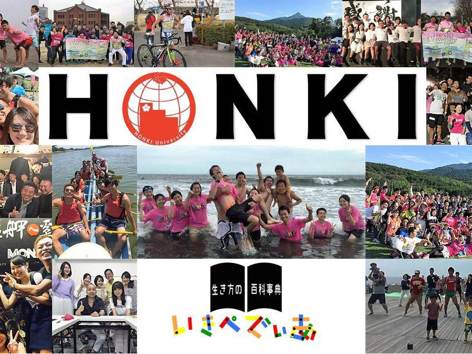HONKI祭りへおいでください!