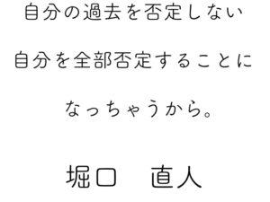 horiguchinaoto-word