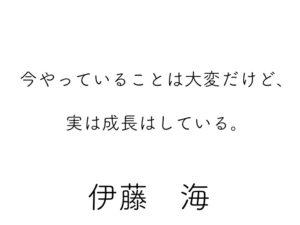 itokai-word