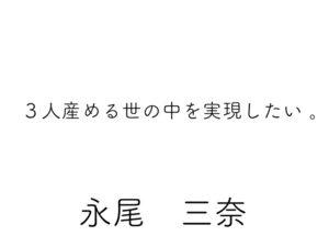 nagao-word