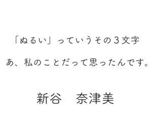 shintani-word