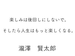 takizawa-word