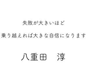 yaeda-word
