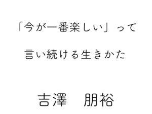 yoshizawa-word