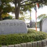 スポーツ観戦にアスレチックや動物園まで!湘南平塚『総合公園』Part1